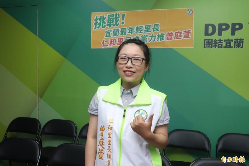 民進黨宜蘭縣黨部7日徵召24歲青年曾庭萱參與羅東仁和里長補選。(記者林敬倫攝)