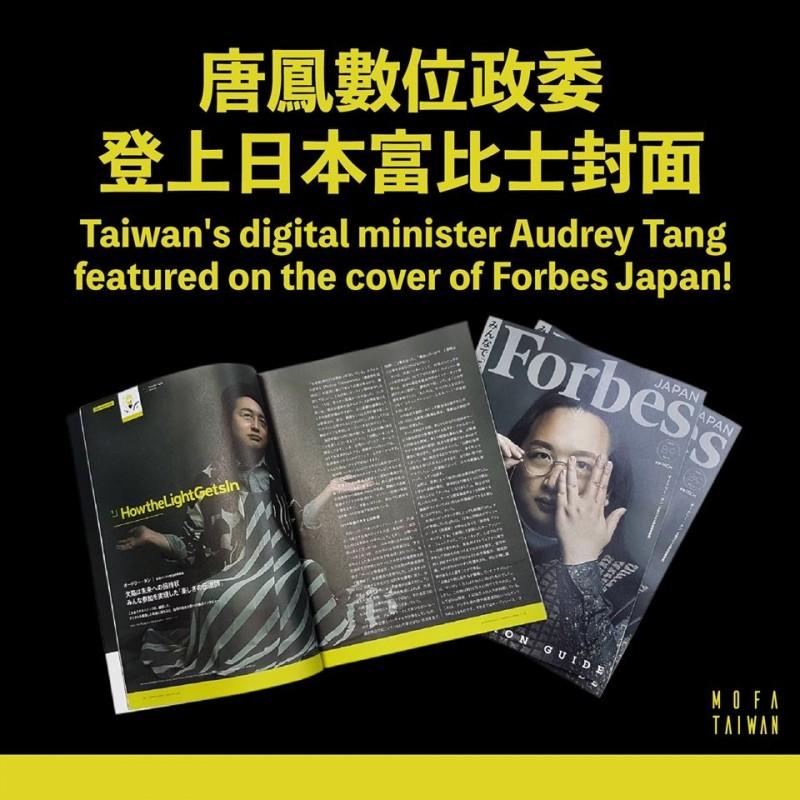 近日唐鳳登上日本最新一期富比士(Forbes)雜誌封面,並在受訪時大談2014年太陽花學運對台灣公民科技社群發展的影響,以及揭露衛福部長陳時中率領的「防疫五月天」為何戴上粉紅口罩原因。(擷取自外交部臉書)