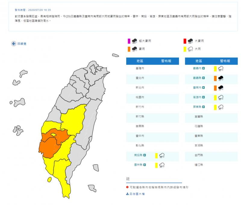 氣象局發布警示,黃色區域為「大雨」等級,橘色區域為「豪雨」等級。(圖擷取自中央氣象局)