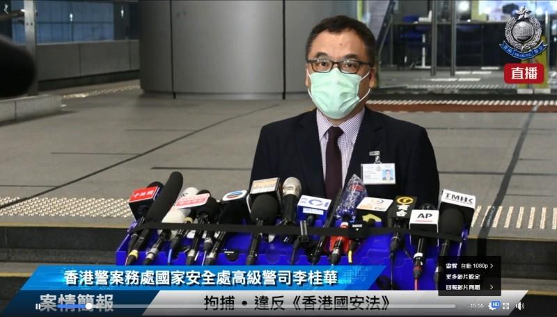 香港警方晚間11時召開記者會,證實國安處拘捕3男1女。(圖擷取自香港警察臉書)