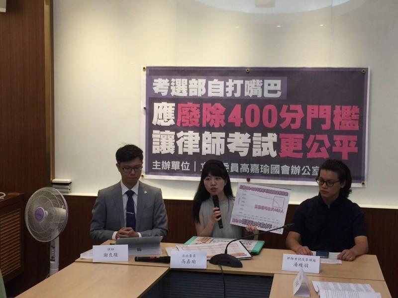 民進黨立委高嘉瑜(中)召開記者會,呼籲考選部應廢除律師考試的400分門檻,讓律師考試更加公平。(高嘉瑜辦公室提供)