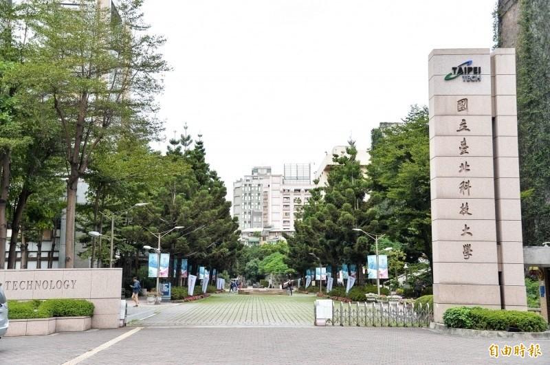 台北科技大學校地小,擬爭取北市公有土地擴充,卻遭質疑搶台酒公司土地,校方澄清是需公有土地而陳情,無涉台酒權益。(資料照)