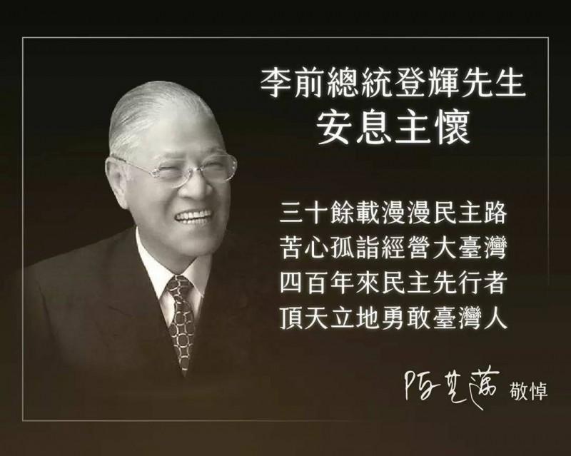 陳其邁透過臉書追思李登輝前總統。(記者王榮祥翻攝)