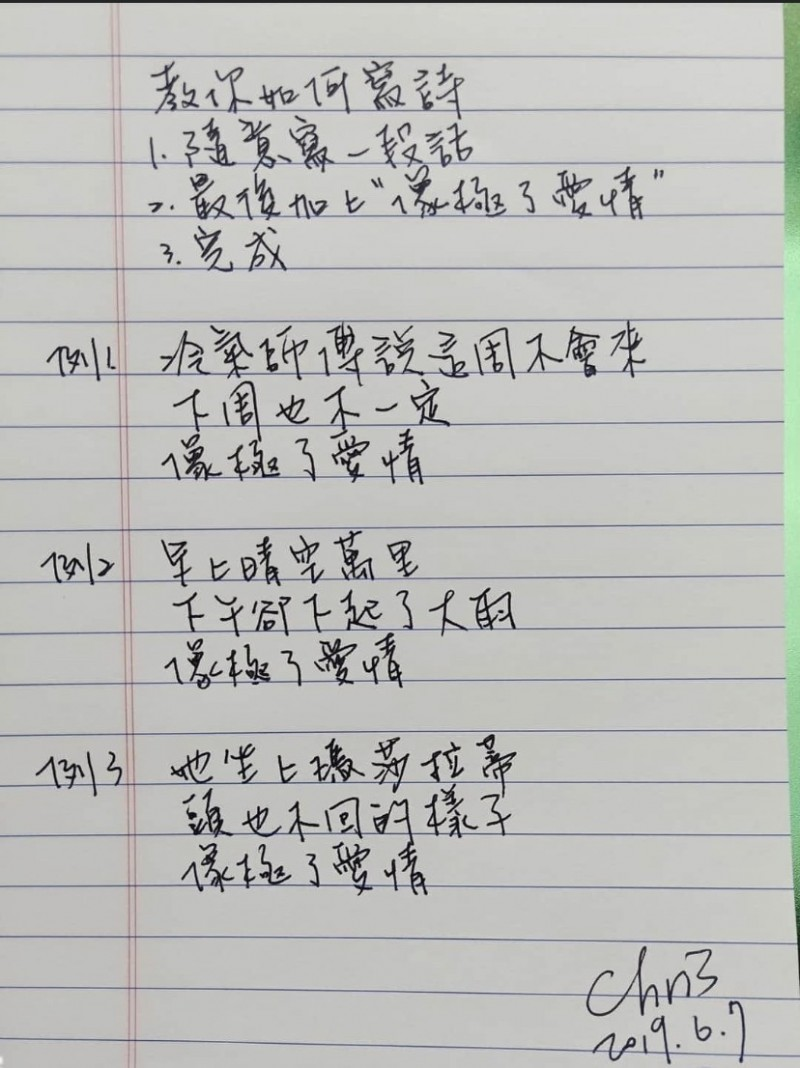 造成國內「像極了愛情」網路寫詩風潮的鋼筆字,為北部王姓物業管理上班族於去年6月所寫。(記者劉婉君翻攝)(記者劉婉君攝)