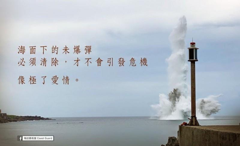 臉書粉專「海巡署長室」發文,用「海面下的未爆彈,必須清除,才不會引爆危機,像極了愛情」來講述上午引爆新北貢寮區卯澳灣海底13顆未爆彈一事。(圖取自海巡署長室臉書粉專)