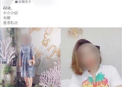 林姓男子在臉書當跨國紅娘慘被罰10萬元。(記者黃佳琳翻攝)