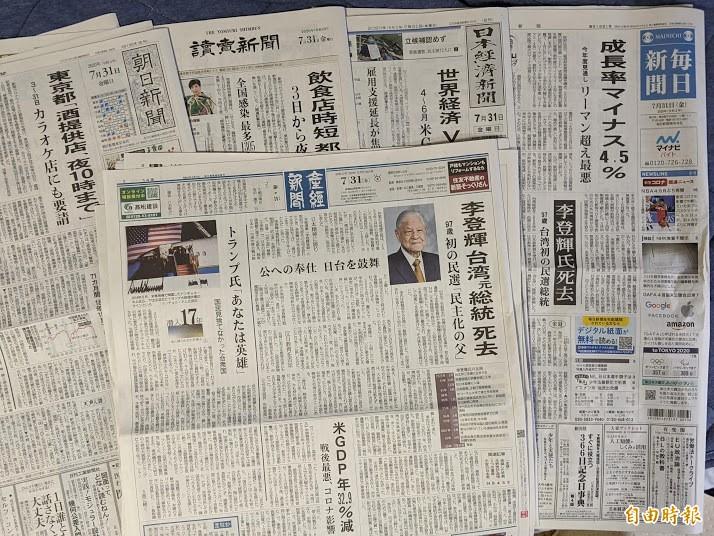 日本5大報今天以頭版報導李登輝前總統辭世消息。(記者林翠儀攝)