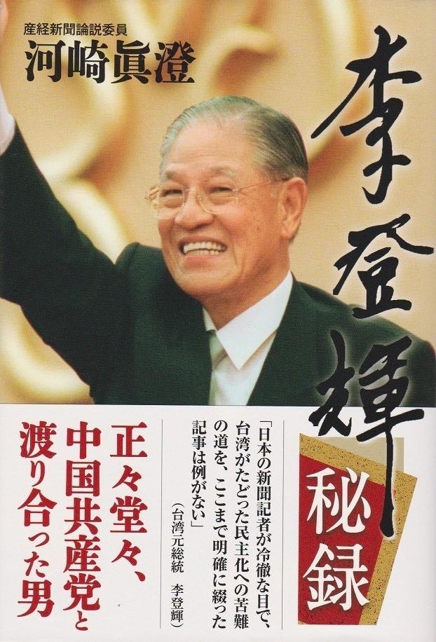 產經新聞前台北支局長河崎真澄撰寫的「李登輝秘錄」,正巧在31日出版上市。(取自網路)