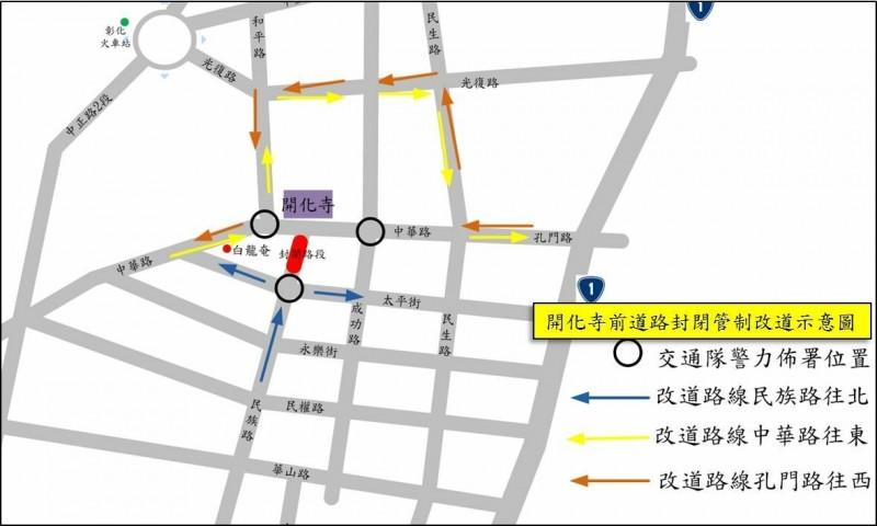 彰邑城隍爺升官後首度出巡遶境明天8月1日登場,市區重要道路會封路以利活動舉行。(交通隊提供)