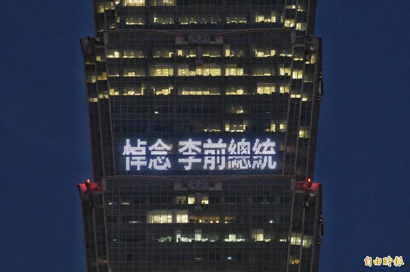 台灣地標台北101今晚在外牆點燈悼念李前總統。(記者方賓照攝)
