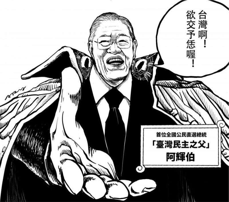 李登輝辭世》人稱「東瀛霸主」!插畫家創作向阿輝伯致敬