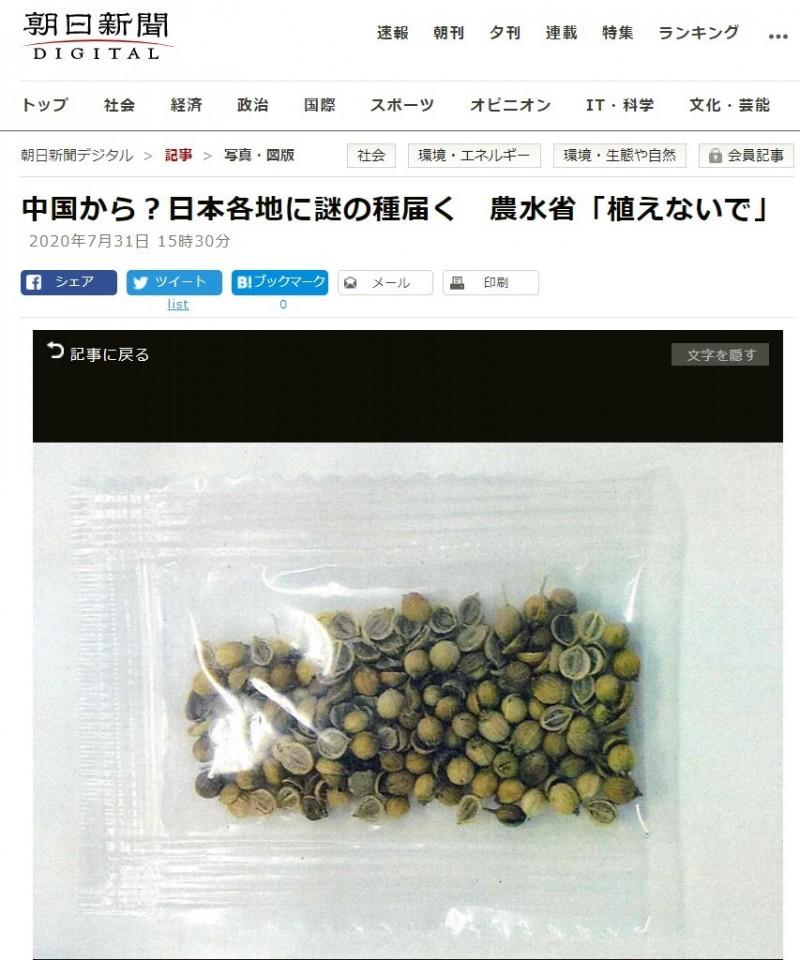 日本也有民眾收到來自中國的部不明種子。(圖取自朝日新聞)