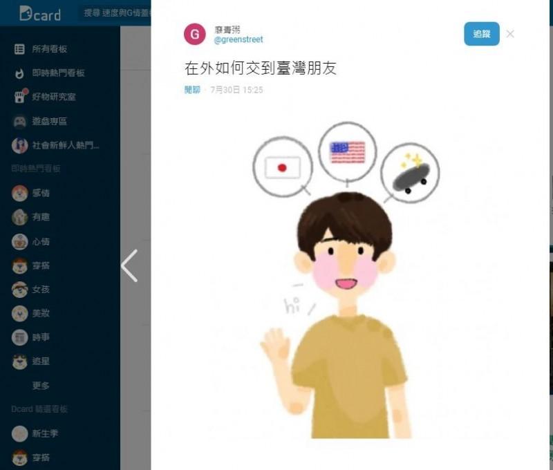 女網友「廢青粥」日前在「Dcard」日本男友分辨台灣人和中國人的方式,讓她哭笑不得。(圖擷取自Dcard)