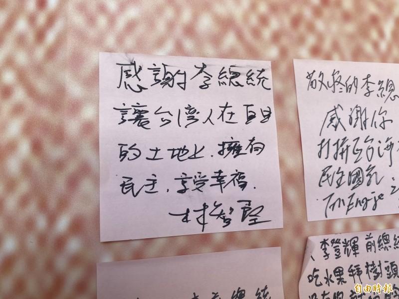 新竹市長林智堅手寫紙條向李前總統致敬。(記者吳書緯攝)
