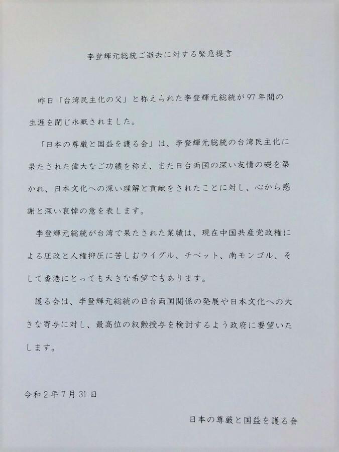 日本自民黨保守派議員組成的「保護日本尊嚴與國益會」,向首相安倍晉三提案,要求日本政府對已故的台灣前總統李登輝敘勳。(取自山田宏推特)