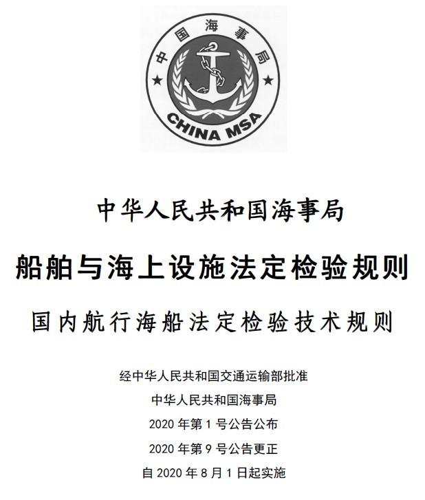 中國海事局公告《國內航行海船法定檢驗技術規則(2020)》,竟然台海及台灣東部海域列為近海航區,讓軍事專家呂禮詩不禁懷疑「莫非中國海警即將跨越海峽中線執法?」(圖擷自Lu Li-Shih臉書)