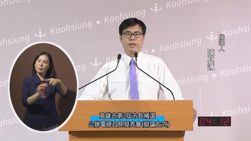 民進黨候選人陳其邁。(擷取自高雄市選舉委員會YouTube頻道)