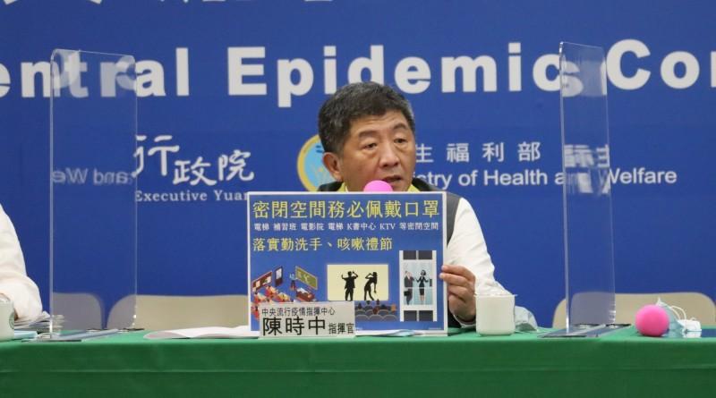 中央流行疫情指揮中心指揮官陳時中表示,過去一段時間,我國放寬戴口罩管制,將考慮回到之前做法,嚴格規定戴口罩。(指揮中心提供)
