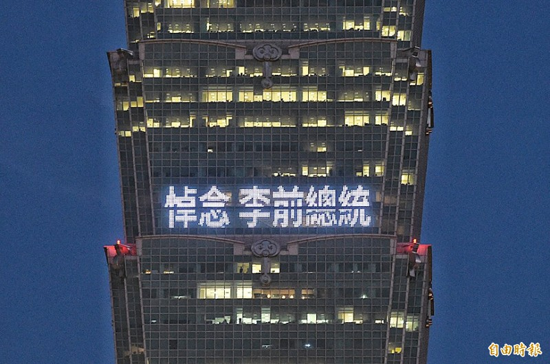 "The text ""Mourning former president Lee"" is displayed over 59th and 60th floors on Taipei 101 on Friday.   Photo: Fang Pin-chao, Taipei Times"