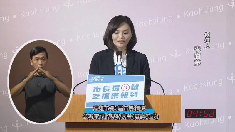 國民黨高雄市長補選候選人李眉蓁。(擷取自高雄市選舉委員會YouTube頻道)