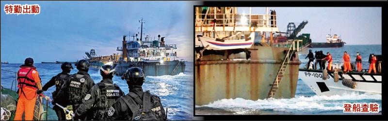 中國盜砂船頻入侵我國海域,海巡署特勤人員(左圖)與海巡隊員為遏止不法,派出大型艦艇加強查緝並登檢(右圖)。(澎湖海巡隊提供)