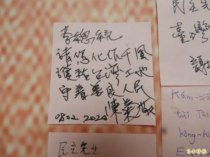 監察院長陳菊今日寫下「李總統請您化作千風,護祐台灣土地,守護善良人民」。(記者陳鈺馥攝)