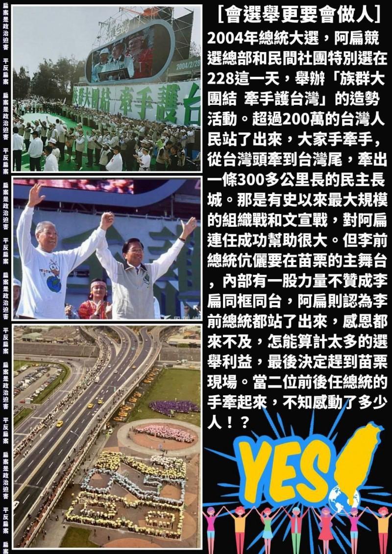 前總統陳水扁在臉書感念前總統李登輝於二00四年二二八牽手護台灣大造勢站出來力挺。(記者王俊忠取自陳水扁臉書)