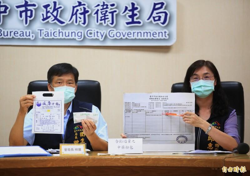 衛生局長曾梓展(左)、食安處長邱惠慈(右)呼籲民眾勿買賣來源不明中藥。(記者張菁雅攝)