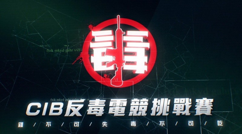 刑事局辦反毒電競挑戰賽宣導暑假反毒。(記者姚岳宏翻攝)