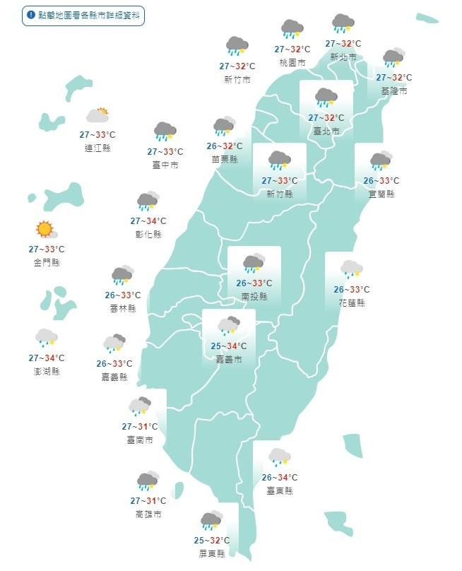 明日各地高溫約32到34度。(圖擷取自中央氣象局)