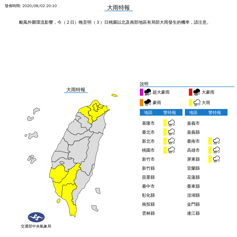 氣象局晚間8時10分也針對基隆市、台北市、新北市、桃園市、台南市、高雄市、屏東縣發布大雨特報,提醒民眾多加注意。(圖擷取自中央氣象局)