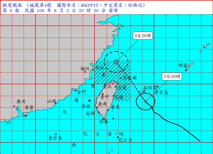 氣象局20:30發布輕度颱風哈格比海上颱風警報。(擷自氣象局網站)