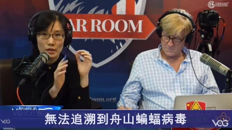 逃亡的中國病毒學家閻麗夢(左)近日再上前白宮策士班農的節目指出,新冠病毒來自解放軍發現和擁有的舟山蝙蝠病毒,源於自然演化的可能性為零。(圖擷自YouTube)