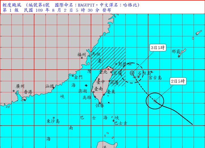 中央氣象局今針對哈格比颱風發布海上颱風警報。(圖擷取自中央氣象局)