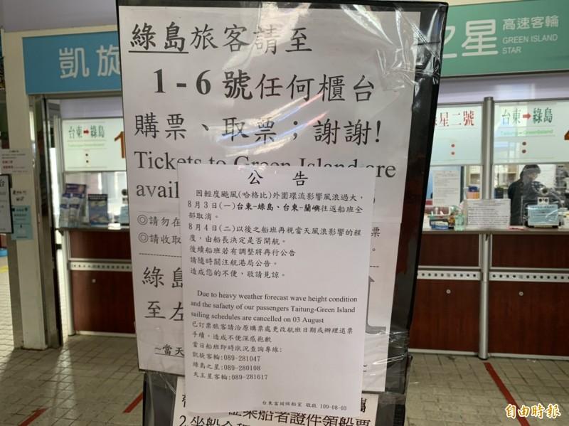 受到颱風外圍影響,台東往返綠島、蘭嶼船班全天取消,船公可張貼公告。(記者陳賢義攝)