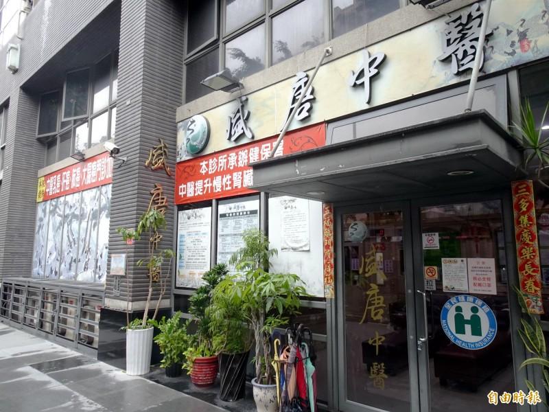 盛唐中醫診所今日照常營業,門口已經沒有排隊人潮。(記者張菁雅攝)