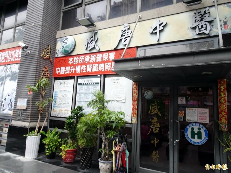 衛生局目前掌握有15人使用盛唐中醫院長呂世明開立的自費藥粉,其中5人血中鉛濃度含量超標。(記者張菁雅攝)