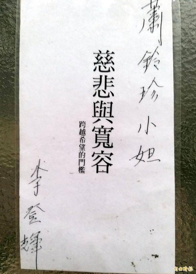 前總統李登輝生前贈與熱衷民主運動的南投市民蕭鈴珍「慈悲與寬容」一書。(記者謝介裕攝)