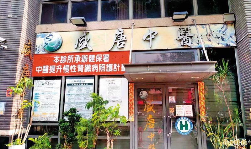 盛唐中醫診所院長呂世明涉嫌使用硃砂調製藥粉,中市衛生局要求呂即日起停業一個月。(記者張菁雅攝)