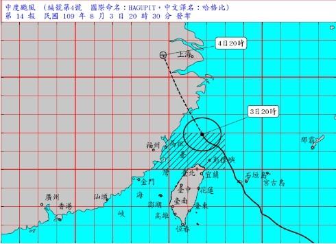 氣象局今(3日)晚間8時30分持續發布海上颱風警報,提醒台灣北部海面航行及作業船隻應嚴加戒備。(圖擷取自中央氣象局)