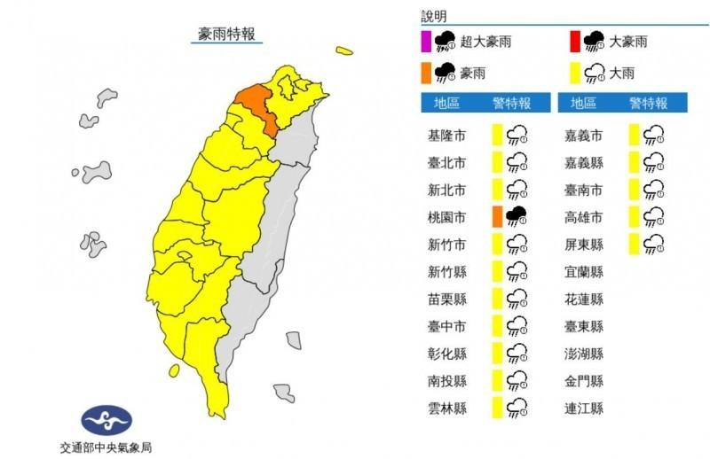 氣象局已經針對西半部15縣市發布大雨特報,桃園市更升級為豪雨特報。(圖擷自中央氣象局)