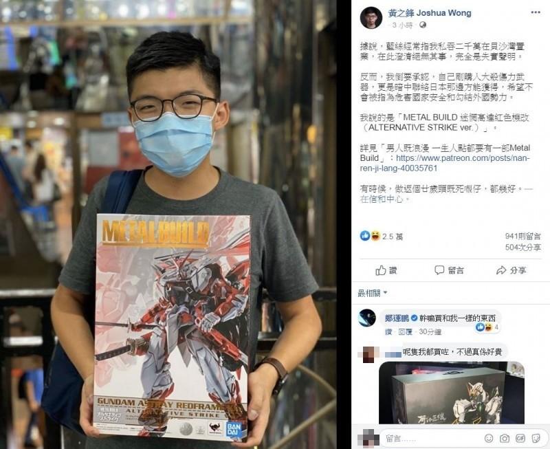 黃之鋒今日駁斥置產指控,並反諷,他僅暗中透過日本廠商購入「大殺傷力武器」的「Metal Build」鋼彈模型,盼望不會因此被冠以「危害國家安全」及「勾結外國勢力」之罪名。(圖擷取自臉書_黃之鋒 Joshua Wong)
