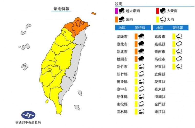 氣象局已經針對西半部16縣市發布豪、大雨特報。(圖擷自中央氣象局)