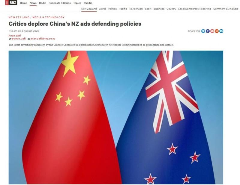 中國「大外宣」近日已成各國防範重點,紐西蘭媒體《RNZ》3日披露,中國領事館過去兩年長期購買當地報章廣告版面,持續置入政治宣傳和不實內容,呼籲紐國政府嚴加監控。(圖擷取自《RNZ》網站)