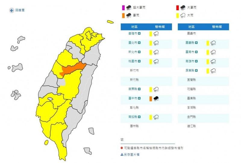 中央氣象局針對11縣市發佈大雨特報。(圖擷取自中央氣象局)