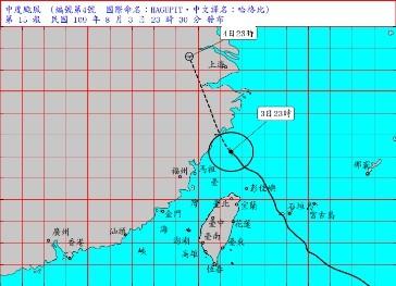 隨著「哈格比」颱風逐漸遠離,中央氣象局於晚間11時30分宣布解除颱風警報。(圖擷取自中央氣象局)