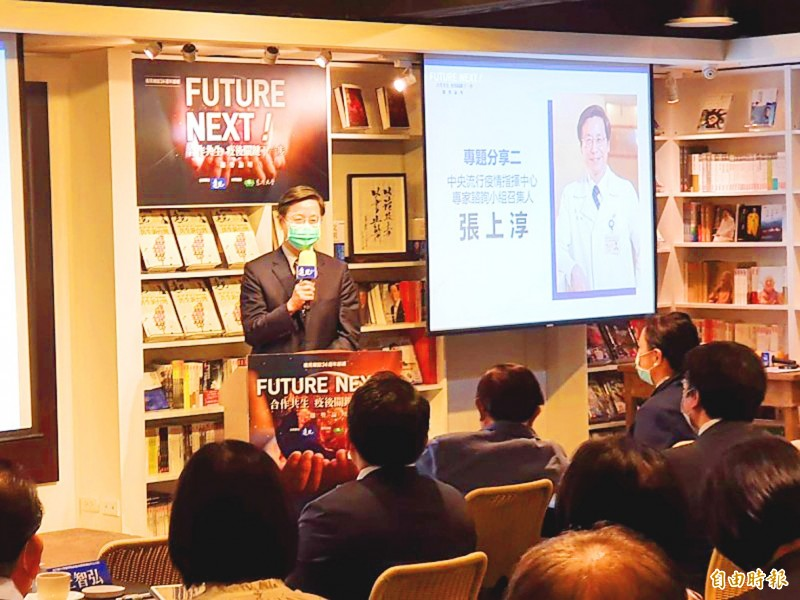 Central Epidemic Command Center specialist advisory panel convener Chang Shan-chwen yesterday speaks at a forum in Taipei exploring Taiwan's next steps following the COVID-19 pandemic.   Photo: Chien Hui-ju, Taipei Times