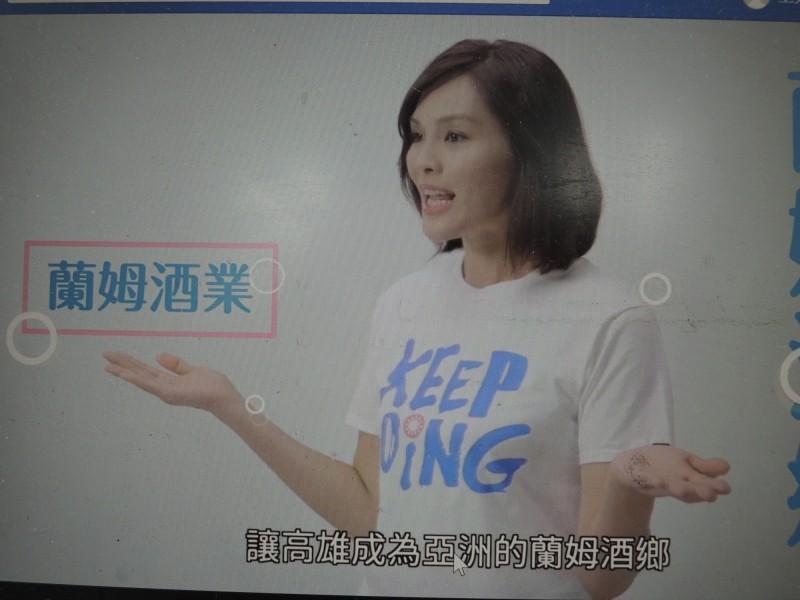 李眉蓁今發表蘭姆酒產業宣傳影片。(記者王榮祥翻攝)