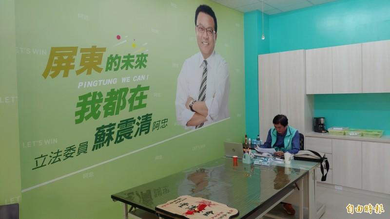 蘇震清東港服務處照常營運。(記者陳彥廷攝)