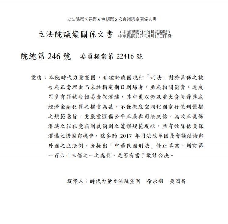 徐永明2018年立委期間,與立院時力黨團、立委黃國昌曾提出「刑法」修正草案,增訂對「棄保潛逃者」之罰則。(取自立法院網站)